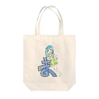 ひらがな娘「ま」 Tote bags