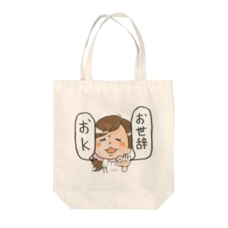 ひくつちゃん(お世辞おk) Tote bags
