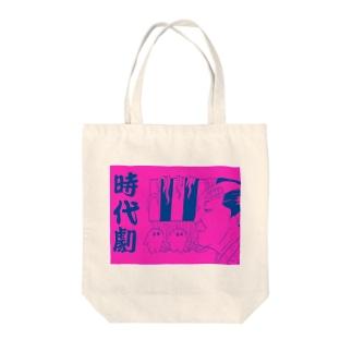 時代劇 Tote bags