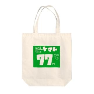 昔ながらのチラシ風〜トマト〜 Tote bags