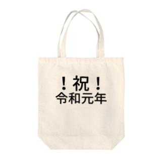 !祝!令和元年 Tote bags