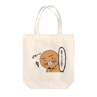 モグのピカーン顔01 Tote bags