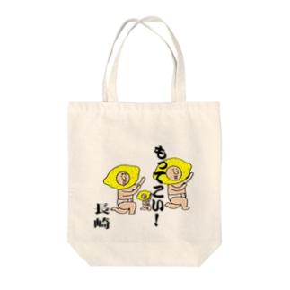 もってこい長崎! Tote bags