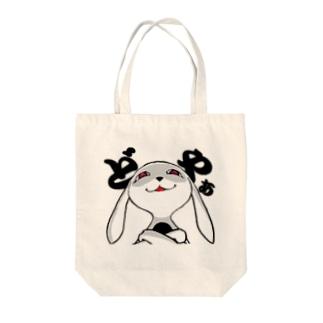 腹黒ウサギ、ドヤる Tote bags