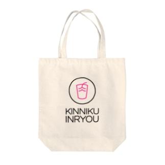 KINNIKU INRYOU 英語ロゴ Tote bags