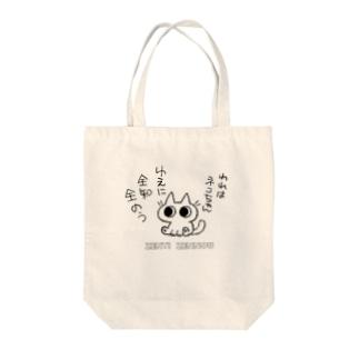 全知全能ネコちゃん Tote bags