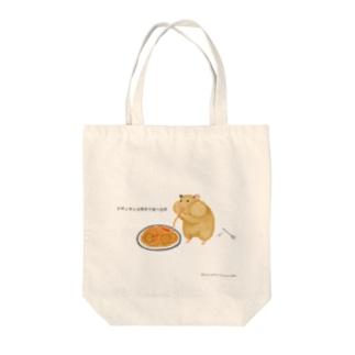 ハムスターとナポリタン Tote bags