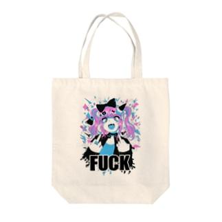 FU●Kガール Tote bags