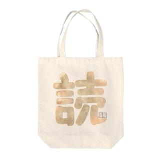 読書(シック) Tote bags