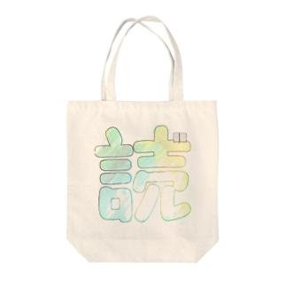 読書(カラフル) Tote bags