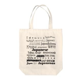 色んな言語の日本人 Tote bags