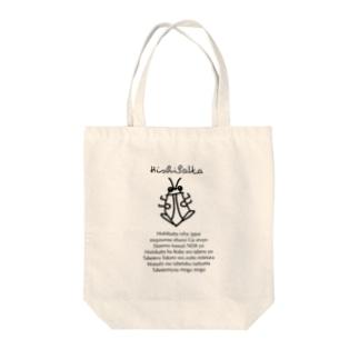 ヒシバッタ Tote bags