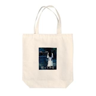 祝ってやる貞子 Tote bags