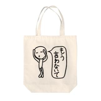 無表情くん(もう言わないで) Tote bags