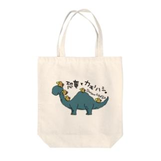恐竜とカモノハシ Tote bags