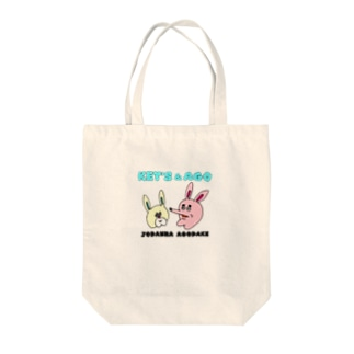 KET'S & AGO 冗談はあごだけ  Tote bags