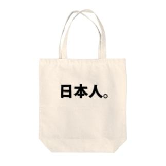 日本人。グッズ Tote bags