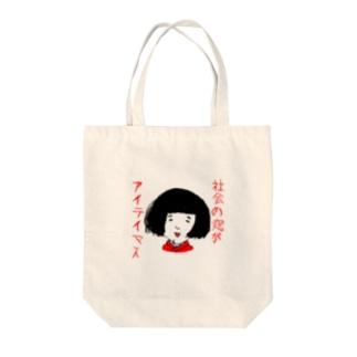 福豆の花子 Tote bags