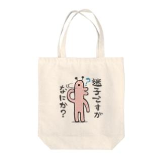 どうぶつくん(迷子) Tote bags