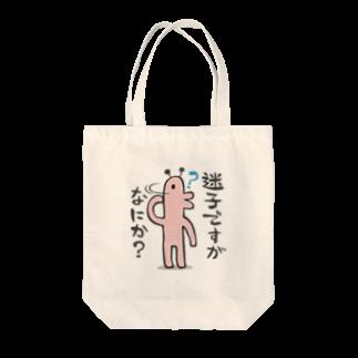 タキヲ@スタンプ販売「どうぶつくん」のどうぶつくん(迷子) トートバッグ