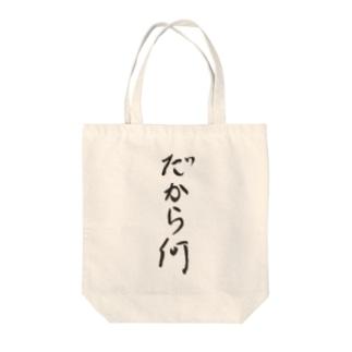 「だから何」 Tote bags