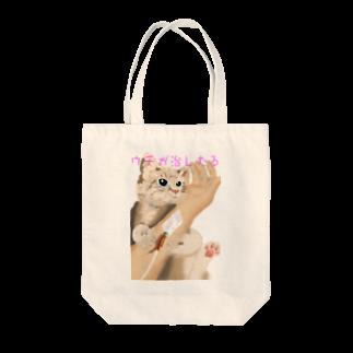 たくらだ猫の猫グッズのバニラのウチが治したる Tote bags