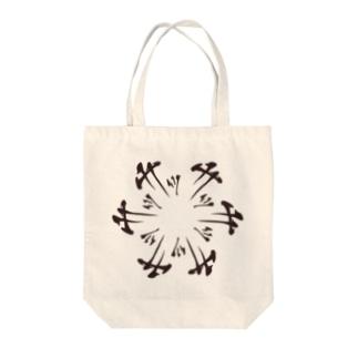 円サッサッサ Tote bags