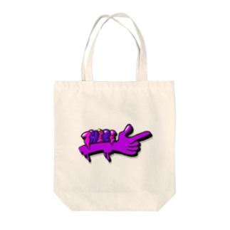 there Tote bags