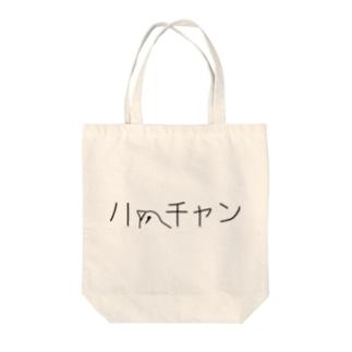 はっちゃんファン(ジャパニーズ) Tote bags