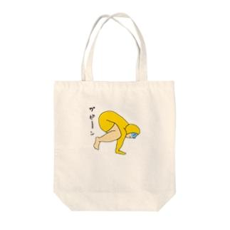 ヨガ(ガビーン) Tote bags