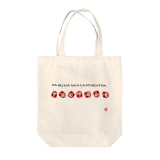 だるまさんが転んだ(ロゴ入) Tote bags