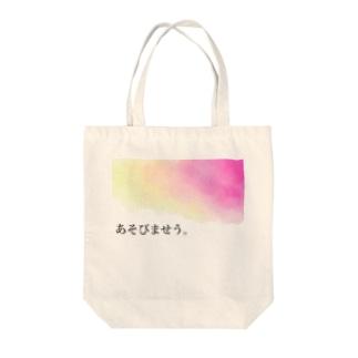 ひらがなシリーズ【あそびませう。】 Tote bags