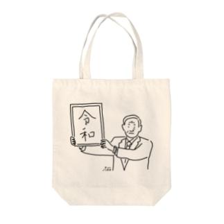令和最初スーツ Tote bags