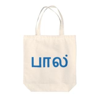 牛乳(タミル語) Tote bags