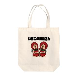 【Yuwiiの店】ゆぅいーのいちごの妖精さん Tote bags
