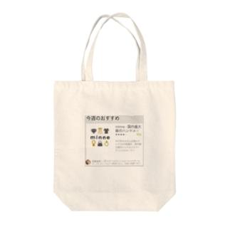 今週のおすすめ - minne Tote bags