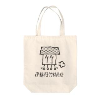 移動する竹村商店グッズ Tote bags