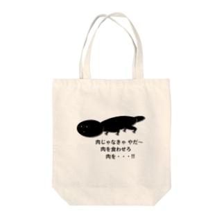 箱根サンショウウオ君 Tote bags
