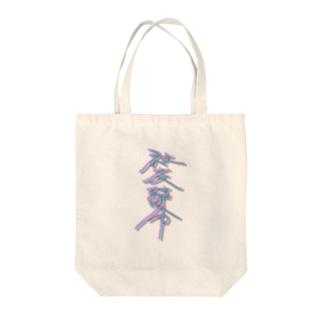 社交辞令 Tote bags