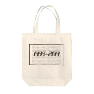 流行語つめこみ Tote bags
