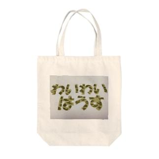 わいわいはうすスタッフ戦闘服 Tote bags