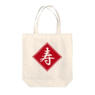 寿 Tote bags