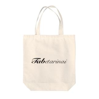 Tabetarinaiロゴ Tote bags