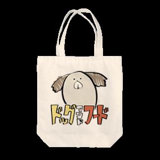 いぬの飲食物すべてドッグフードにできる Tote bags