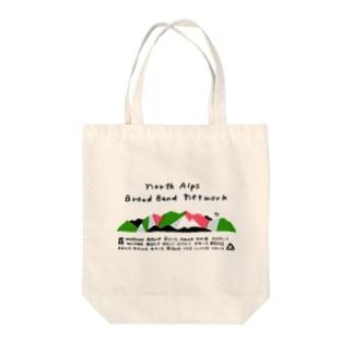 2020版公式グッズ(加盟山小屋全部入り) Tote bags