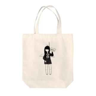 世知辛い世の中に疲れちゃった女の子 Tote bags