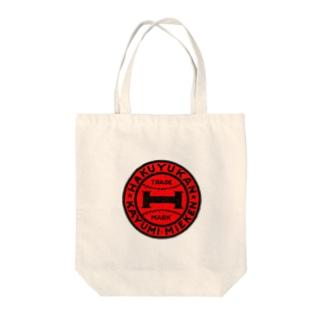 博有館ロゴ_赤 Tote bags