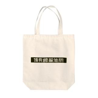 博有館製作所_白抜き文字+黒背景 Tote bags