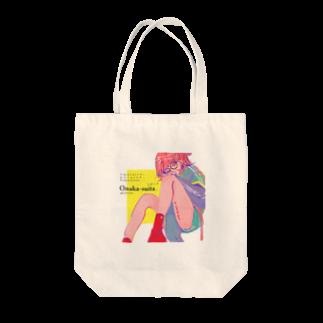 しきだ/色田のアイムハングリー Tote bags