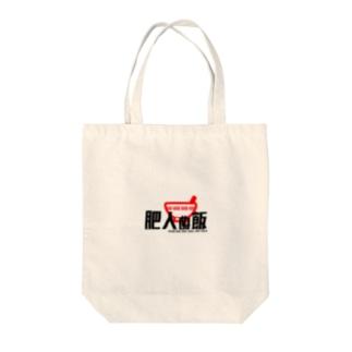 デブ御用達「肥人ぬ飯」 Tote bags